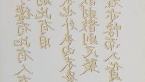 Mandarin Incantation
